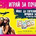 Спечелете почивка в Рим или Атина и зърнени закуски от Nestle® Fitness®