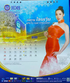 JDB Calendar 2021 June
