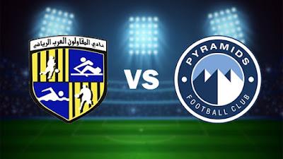 مشاهدة مباراة بيراميدز ضد المقاولون العرب 16-07-2021 بث مباشر في الدوري المصري