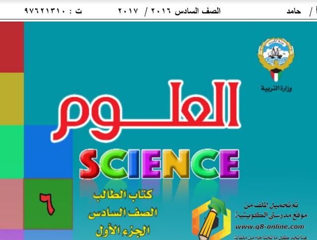 تلخيص كتاب الطالب في العلوم للصف السادس