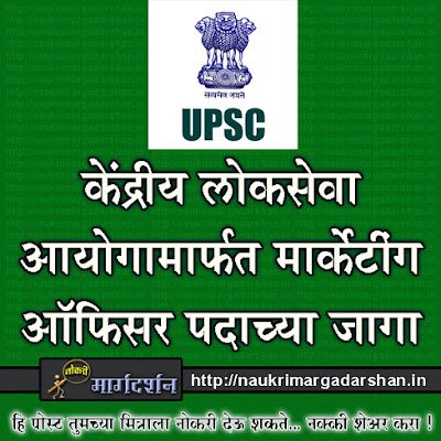 upsc, union public service commission, central government vacancy