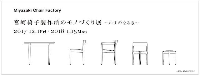 宮崎椅子製作所のモノづくり展 いすのなるき