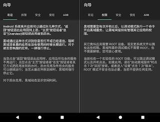 黑域 App