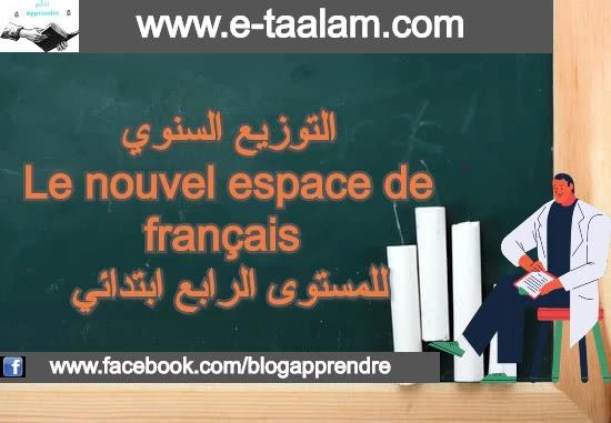 التوزيع السنوي Le nouvel espace de français للمستوى الرابع ابتدائي