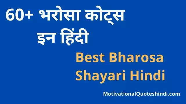 Best Bharosa Quotes In Hindi - Vishwas Quotes In Hindi 2020