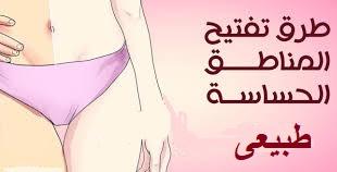 افضل طرق للتخلص من اسمرار المناطق الحساسه عند النساء طبيعى
