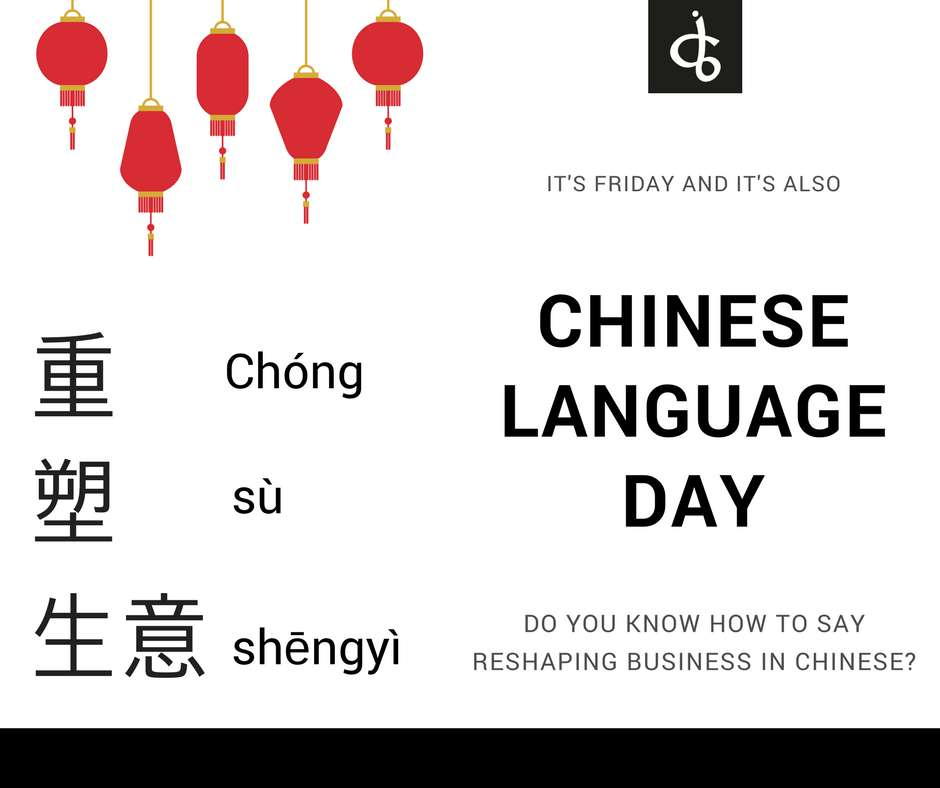 Chinese Language Day Wishes pics free download