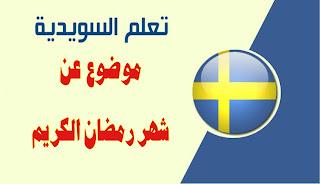 مواضيع لغة سويدية -  موضوع اليوم عن شهر رمضان