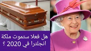 هل فعلا ستموت ملكة انجلترا في 2020 ؟