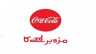 Latest Pvt Jobs 2021 - COCA Cola Jobs in Pakistan 2021 - HR Service Center