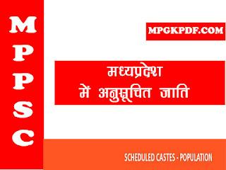 Scheduled Castes in Madhya Pradesh