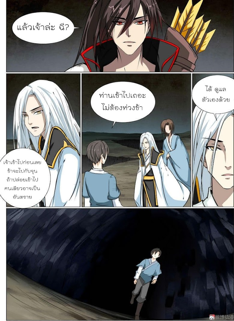 White Saint - หน้า 6