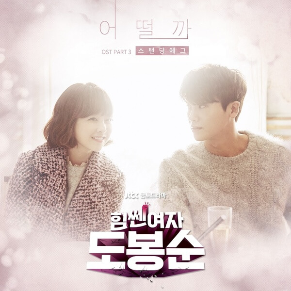 Standing Egg (스탠딩 에그) – How Would It Be (어떨까) Lyrics [Strong Woman Do Bong Soon (힘쎈여자 도봉순) OST] Single: 힘쎈여자 도봉순 OST Part.3 (JTBC 금토드라마) Lyrics: 감동is Composition: 감동is, ROZ, 기현석 Arrangement: ROZ, 기현석 Release date:2017.03.11  Standing Egg – How Would It Be HANGUL