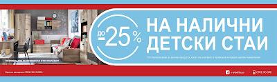 -25% на налични детски стаи