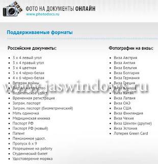 Фотография на паспорт в онлайн сервисе.