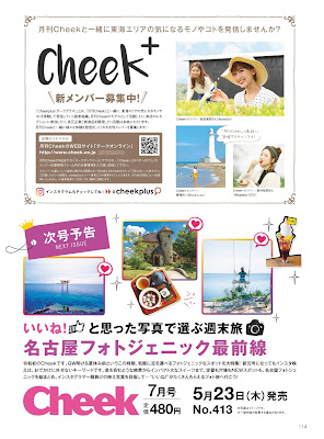 Cheek (チーク) 2019年06月 zip online dl and discussion
