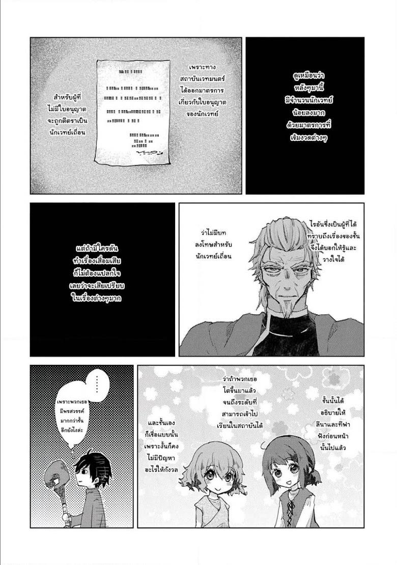 Yuukyuu no Gusha Asley no, Kenja no Susume - หน้า 17