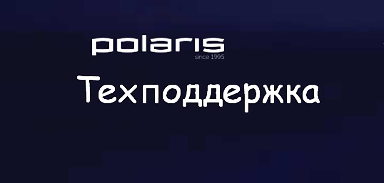 Техническая поддержка Polaris