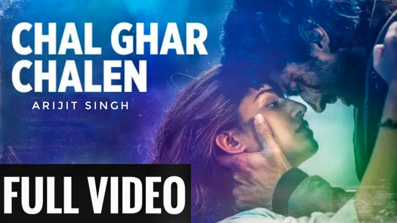 Chal Ghar Chalen Lyrics