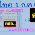 มาแล้ว...เลขเด็ดงวดนี้ 3ตัวตรงๆ หวยทำมือ สรุปไทยบารมีเหล็กไหล งวดวันที่ 1/7/62