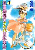Namikibashi Doori: Aoba Jitenshaten