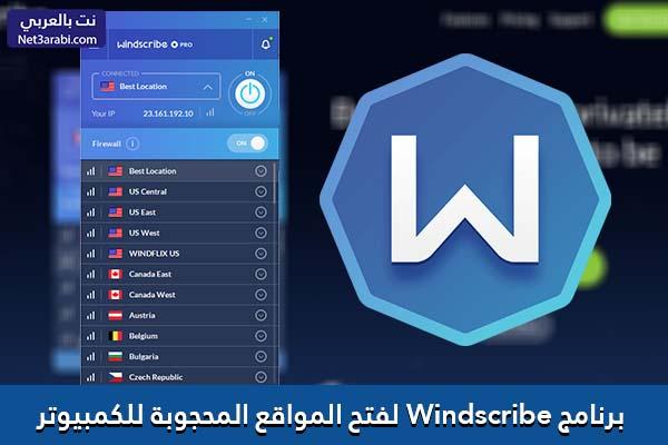 تحميل برنامج فتح المواقع المحجوبة مجانا للكمبيوتر ويندوز 7,8,10