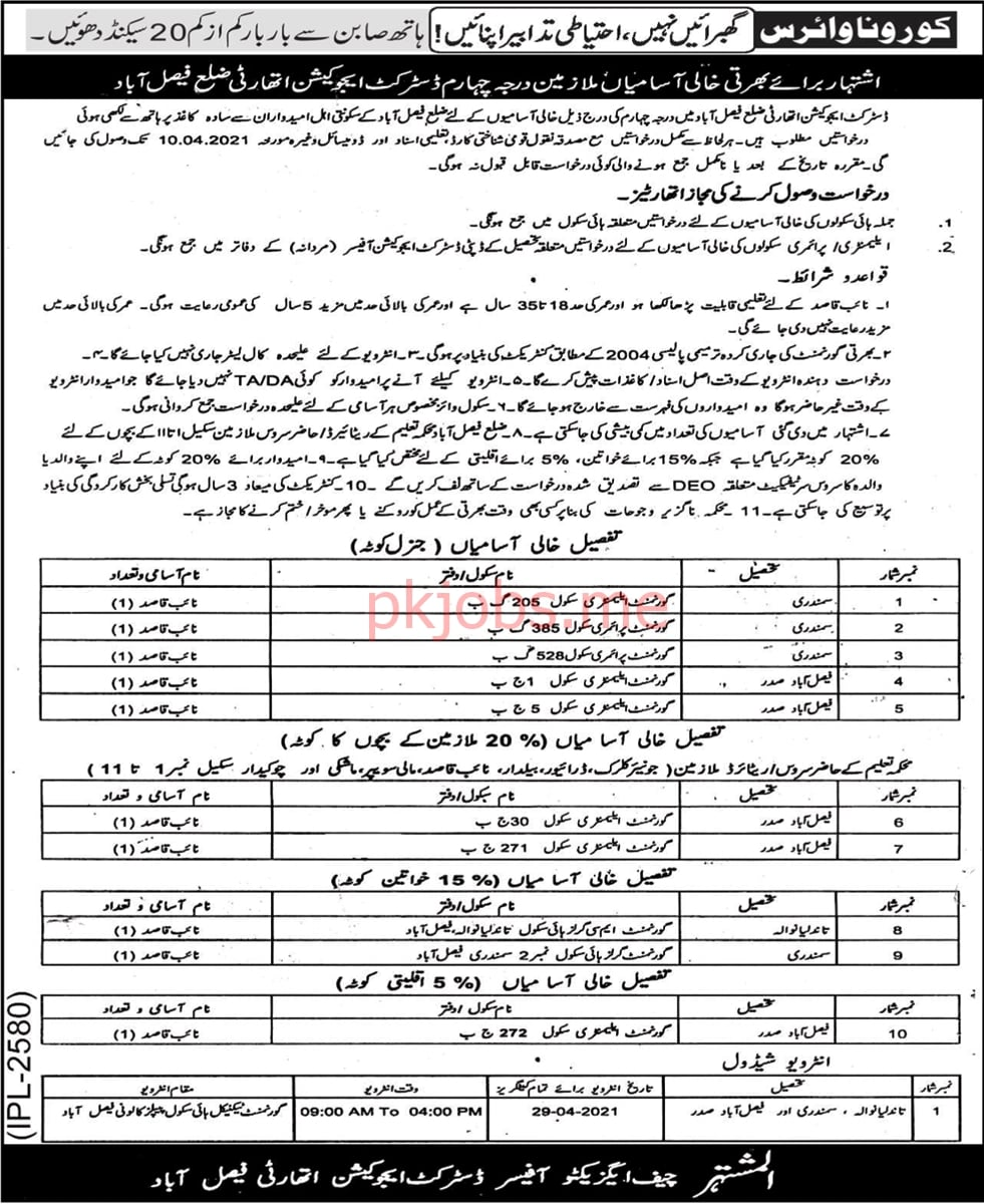 Latest District Education Authority Class IV Posts 2021