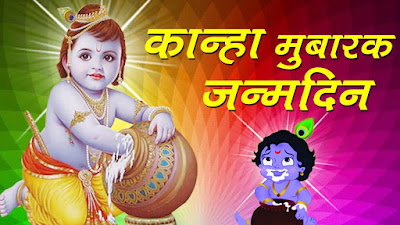 JANMASHTAMI CELEBRATION SONGS-uptodatedaily.com