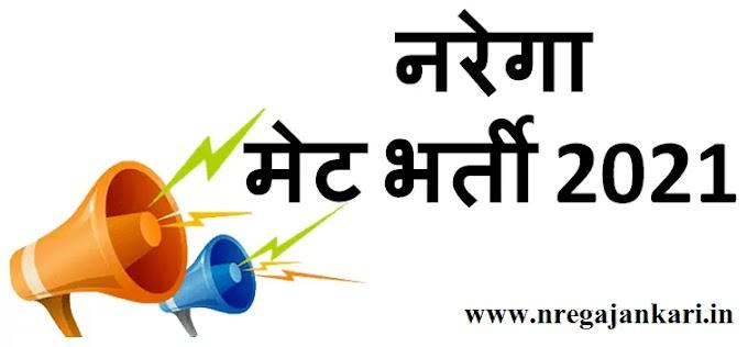 Nrega Mate Bharti 2021 Rajasthan I मनरेगा मेट Recruitment in Hindi