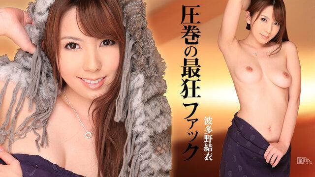 Caribbeancom-022213-271 - Yui Hatano