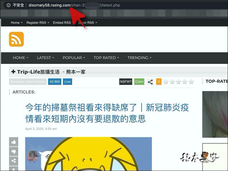 部落格文章被 Rssing.com 網站未經同意偷竊全部圖文之解決方式