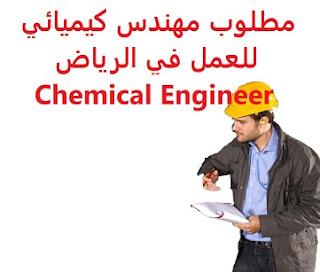 للعمل في الرياض لدى أحد مصانع المنظفات والمطهرات  نوع الدوام : دوام كامل  المؤهل العلمي : مهندس كيميائي