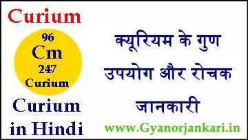 क्यूरियम (Curium) के गुण उपयोग और रोचक जानकारी Curium in Hindi