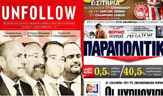 Είναι παρά φύσιν η συνεργασία Unfollow και Παραπολιτικών;