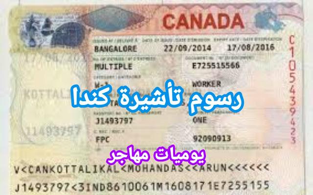 رسوم التأشيرة الكندية
