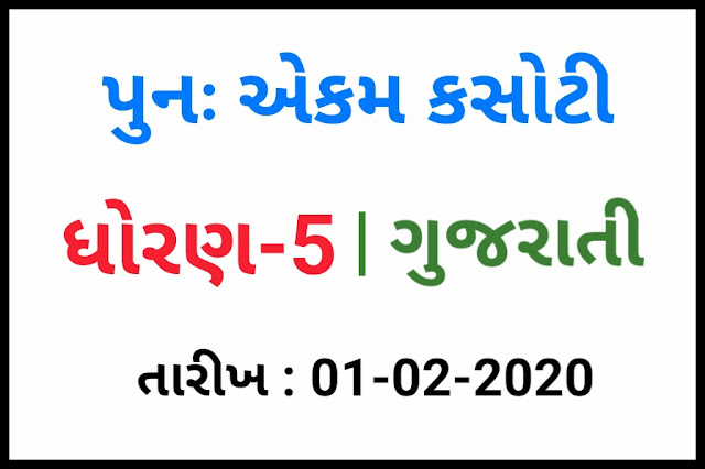 STD 5 Gujarati Punah Kasoti (Re-Test) for Unit Test Date 01/02/2020 | Punah Ekam Kasoti Paper for std 3 to 8