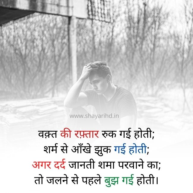Dard bhari shayari in hindi    Painful Shayari   Dard Shayari in Hindi