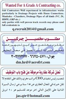 وظائف الصحف القطرية الثلاثاء 28-03-2017