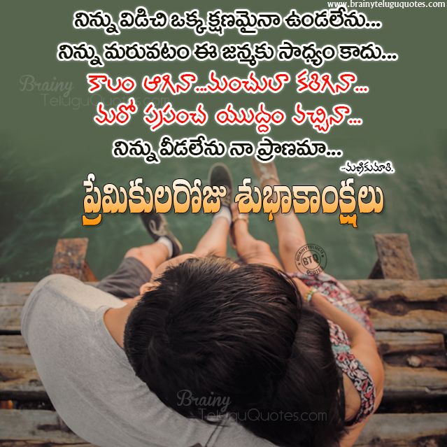 manikumari love quotes in telugu, love quotes for lovers day, valentines day greetings in telugu