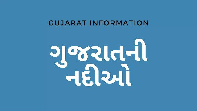 ગુજરાત ની નદીઓ ને લગતા સવાલ જવાબો