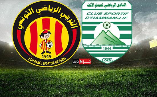 مشاهدة مباراة الترجي وحمام الأنف اليوم فى الدورى التونسى بث مباشر 23-2-2020