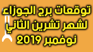 توقعات برج الجوزاء لشهر تشرين الثاني نوفمبر 2019 على الصعيد العاطفي والمهني والصحي