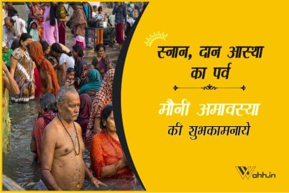 Maghi Amavasya  Shubhkamnaye  Images