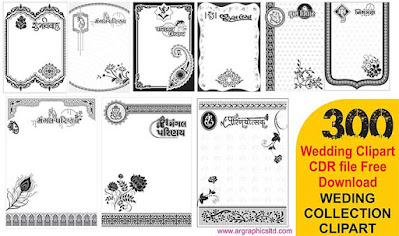 Wedding clipart designs|Indian wedding clipart free download|wedding clipart cdr file | क्लिपार्ट फ्री में कैसे डाउनलोड करे | शादी कार्ड क्लिपार्ट | वेडिंग कार्ड क्लिपार्ट | AR Graphics