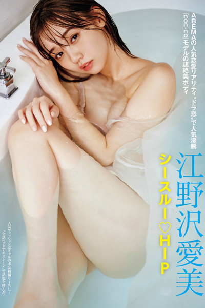 Manami Enosawa 江野沢愛美, FRIDAY 2021.01.01 (フライデー 2021年1月1日号)