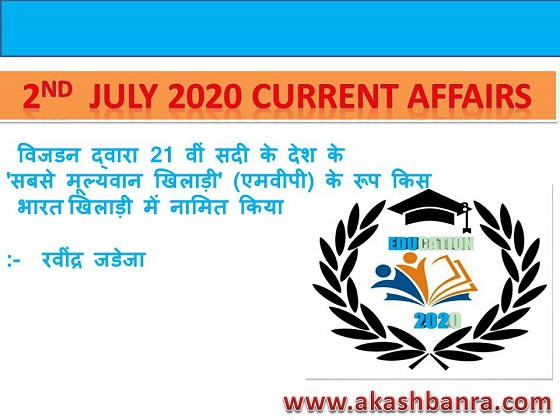 2nd july 2020 Current affairs