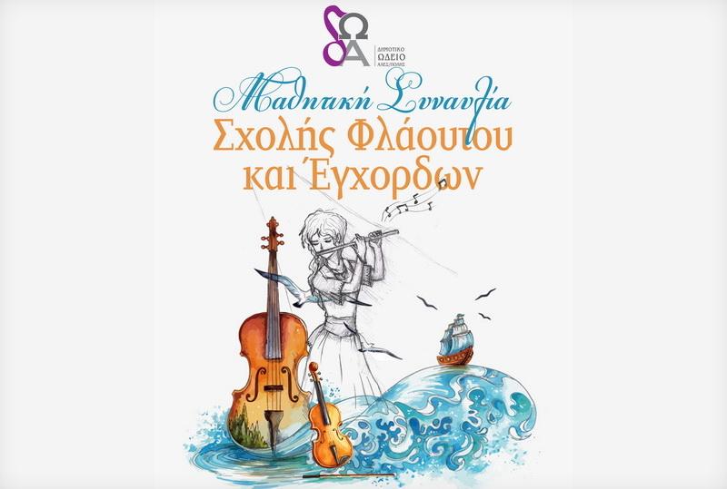 Μαθητική συναυλία του Δημοτικού Ωδείου Αλεξανδρούπολης