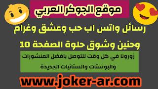 رسائل واتس اب حب وعشق وغرام وحنين وشوق حلوة الصفحة 10 اجمل الرسائل الرومنسية الجديدة - الجوكر العربي
