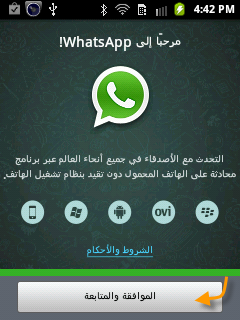 تحميل برنامج واتس اب 2014 - الواتس اب لجميع الانظمة واتساب Download Whatsapp