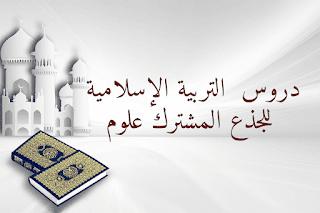التربية الإسلامية للجذع المشترك علوم